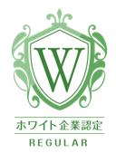 一般財団法人 日本次世代企業普及機構(通称ホワイト企業普及機構)が運営するホワイト財団より司法書士法人ライズアクロスが『ホワイト企業』として認定されました